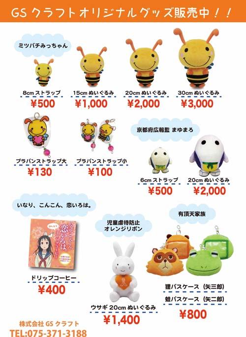 販売物リスト20151023_ol