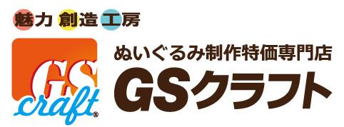 ぬいぐるみ制作特価専門店 GSクラフト
