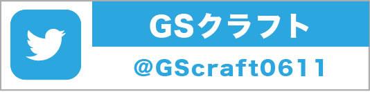 GSクラフトtwitter